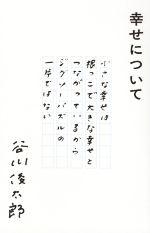 【中古】 幸せについて /谷川俊太郎(著者) 【中古】afb