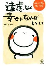 【中古】 遠慮なく幸せになればいい 68の言葉と笑い文字 /廣江まさみ(著者) 【中古】afb