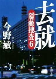 【中古】 去就 隠蔽捜査 6 新潮文庫/今野敏(著者) 【中古】afb