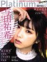 【中古】 Platinum FLASH(Vol.7) 光文社ブックス/光文社(その他) 【中古】afb