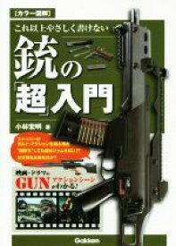【中古】 カラー図解 これ以上やさしく書けない銃の「超」入門 /小林宏明(著者) 【中古】afb
