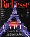 【中古】 Richesse(No.26) 日本と出会う「パリ」の旅 FG MOOK/ハースト婦人画報社 【中古】afb