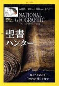 【中古】 NATIONAL GEOGRAPHIC 日本版(2018年12月号) 月刊誌/日経BPマーケティング 【中古】afb