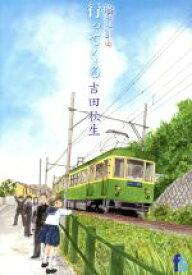 【中古】 海街diary(9) 行ってくる フラワーズC/吉田秋生(著者) 【中古】afb