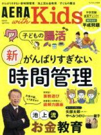 【中古】 AERA with Kids(2018 冬号) 季刊誌/朝日新聞出版(その他) 【中古】afb
