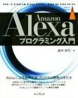 【中古】 Amazon Alexaプログラミング入門 How to Program Alexa Skills Step by Step Guide impress 【中古】afb