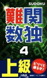 【中古】 難関数独(4) 上級 /ニコリ(その他) 【中古】afb
