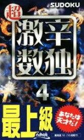 【中古】 超激辛数独 最上級(4) /ニコリ(その他) 【中古】afb