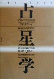 【中古】 占星学 /リズグリーン(著者),岡本翔子(訳者),鏡リュウジ(訳者) 【中古】afb
