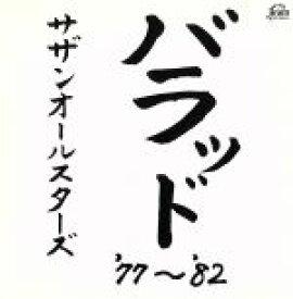 【中古】 バラッド '77〜'82 /サザンオールスターズ 【中古】afb