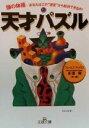 """【中古】 天才パズル 頭の体操‐あなたはこの""""迷宮""""から脱出できるか! 王様文庫/ジェームズフィックス(著者),多湖…"""