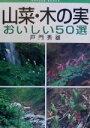 【中古】 山菜・木の実おいしい50選 Nature books NATURE BOOKS/戸門秀雄(著者) 【中古】afb