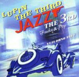 【中古】 LUPIN THE THIRD「JAZZ」the 3rd〜Funky&Pop〜 /大野雄二トリオ,大野雄二,鈴木良雄(Wood Bass),村田憲一郎 【中古】afb