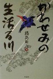 【中古】 かわせみの生活る川 /鍋島新八(著者) 【中古】afb