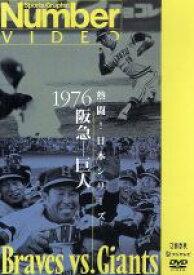 【中古】 熱闘!日本シリーズ 1976阪急−巨人(Number VIDEO DVD) /(スポーツ) 【中古】afb