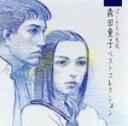 【中古】 ぼくたちの失敗〜森田童子ベストコレクション〜(CCCD) <CCCD> /森田童子 【中古】afb