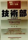 【中古】 技術部 図解でわかる部門の仕事/中森清美(著者) 【中古】afb