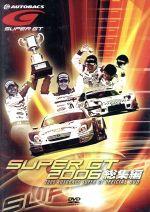 【中古】 SUPER GT 2006 総集編 /(モータースポーツ) 【中古】afb