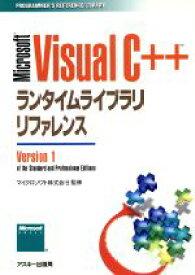 【中古】 Microsoft Visual CプラスプラスランタイムライブラリリファレンスVersion1 /コンピュータ(その他) 【中古】afb