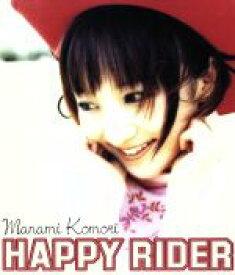 【中古】 HAPPY RIDER /小森まなみ 【中古】afb