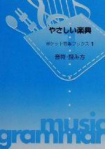 【中古】 やさしい楽典 音符・読み方 /ヤマハミュージックメディア(著者) 【中古】afb
