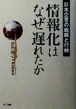 【中古】 情報化はなぜ遅れたか 日本企業の戦略と行動 /伊丹敬之(著者) 【中古】afb