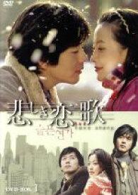 【中古】 悲しき恋歌 DVD−BOX1 /クォン・サンウ,キム・ヒソン 【中古】afb