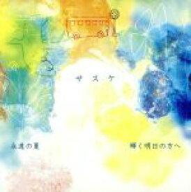【中古】 永遠の夏/輝く明日の方へ /サスケ 【中古】afb