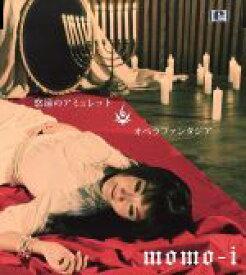 【中古】 悠遠のアミュレット/オペラファンタジア /momo−i 【中古】afb