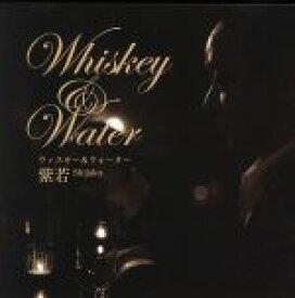 【中古】 Whiskey&Water /紫若 【中古】afb