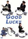 【中古】 GOOD LUCK!! DVD−BOX(パッケージリニューアル版) /木村拓哉,堤真一,柴咲コウ,内山理名 【中古】afb