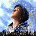 【中古】 「奇跡のシンフォニー」オリジナル・サウンドトラック /(オリジナル・サウンドトラック),マーク・マンシ…