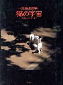 【中古】 猫の宇宙 向島からプータンまで /赤瀬川原平(著者) 【中古】afb