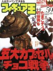 【中古】 フィギュア王(No.59) たまごチョコの世界 /ワールドフォトプレス(その他) 【中古】afb