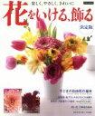 【中古】 花をいける、飾る /趣味・就職ガイド・資格(その他) 【中古】afb