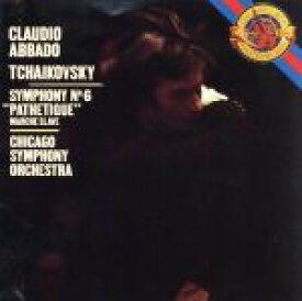 【中古】 チャイコフスキー:交響曲第6番「悲愴」 /クラウディオ・アバド 【中古】afb