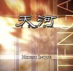 【中古】 天河−TENGA− /井上英樹 【中古】afb