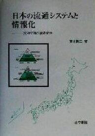 【中古】 日本の流通システムと情報化 流通空間の構造変容 /箸本健二(著者) 【中古】afb