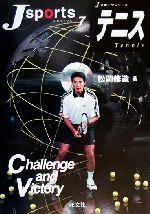 【中古】 テニス Jスポーツシリーズ7/松岡修造(著者) 【中古】afb