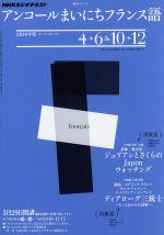 【中古】 ラジオ アンコールまいにちフランス語2010年度4〜6 10 /語学・会話(その他) 【中古】afb