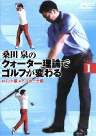 【中古】 桑田泉のクォーター理論でゴルフが変わる VOL.1 /(スポーツ),桑田泉 【中古】afb