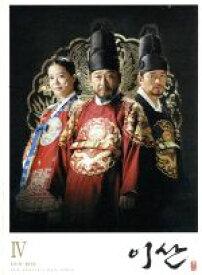 【中古】 イ・サン DVD−BOX IV /映画・ドラマ,イ・ソジン,ハン・ジミン,イ・ジョンス 【中古】afb