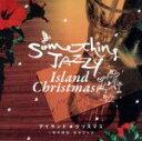 【中古】 Something Jazzy アイランド・クリスマス〜冬の休日、女子ジャズ。 /サムシング・ジャジー,大城蘭,榊原大…