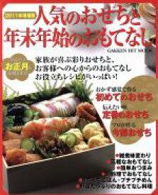 【中古】 2011年増補版 人気のおせちと年末年始のおもてなし /学研マーケティング(その他) 【中古】afb