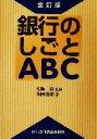 【中古】 銀行のしごとABC /加藤浩康(著者),松嶋泰(その他) 【中古】afb