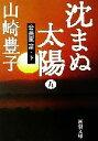 【中古】 沈まぬ太陽(5) 会長室篇 新潮文庫/山崎豊子(著者) 【中古】afb