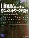 【中古】 Linuxルータの導入とネットワークの設計 /トニーマンシル(著者),河村政雄(訳者) 【中古】afb