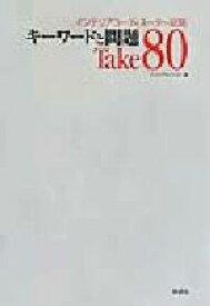 【中古】 インテリアコーディネーター試験 キーワードと問題Take80 /テイクプロジェクト(著者) 【中古】afb