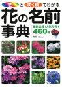 【中古】 色と咲く順でわかる花の名前事典 最新品種+人気の花々460種 /長岡求(著者) 【中古】afb