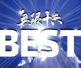 【中古】 無限十六 BEST /(オムニバス),(オムニバス),BLUE SWORD,AICHIN,若旦那&RED RICE,HAN−KUN,SHOCK EYE,MSC,M 【中古】afb